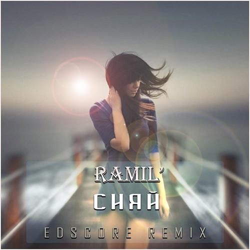 Ramil' - Сияй (Edscore Remix) [2020]