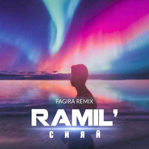Ramil' - Сияй (Fagira Remix) [2020]