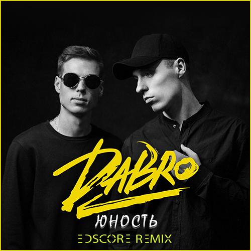 Dabro - Юность (Edscore Remix) [2020]