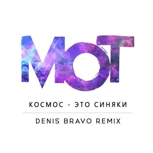 Мот - Космос - это синяки (Denis Bravo Remix) [2020]