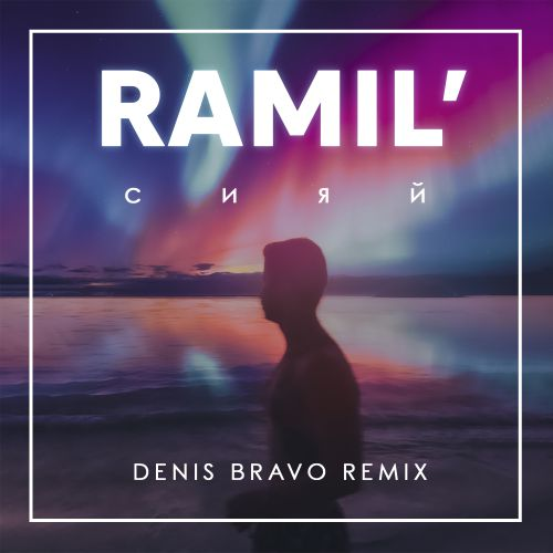 Ramil' - Сияй (Denis Bravo Remix) [2020]