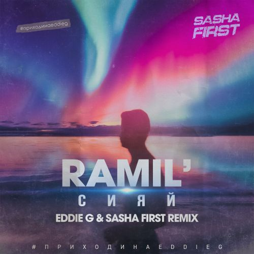 Ramil' - Сияй (Eddie G & Sasha First Remix).mp3