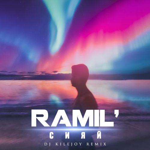 Ramil - Сияй (Dj Killjoy Remix) [2020]