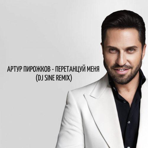 Артур Пирожков - Перетанцуй меня (DJ Sine Remix) [2020]