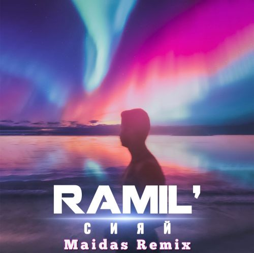 Ramil' - Сияй (Maidas Remix) [2020]
