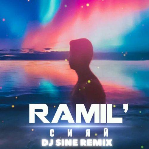Ramil' - Сияй (DJ Sine Remix) [2020]