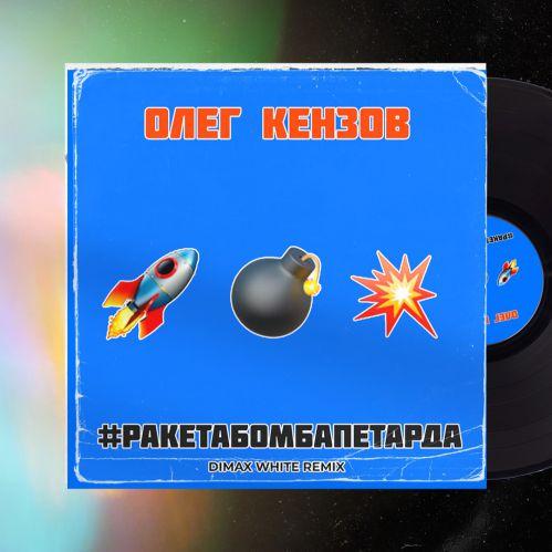 Олег Кензов -  #Ракетабомбапетарда (Dimax White Remix) [2020]