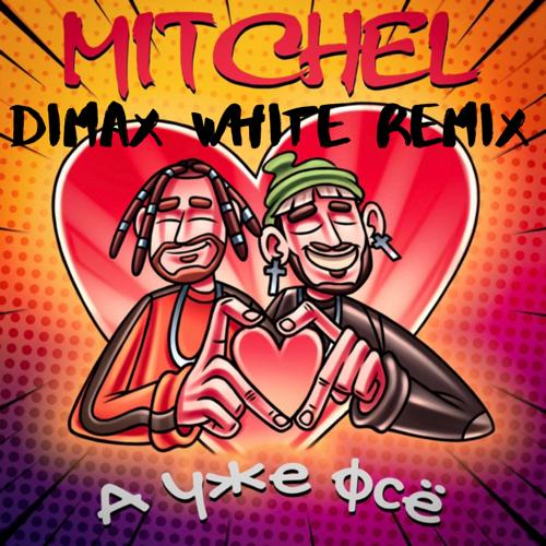 Mitchel feat. Soahx - А уже фсё (Dimax White Remix) [2020]