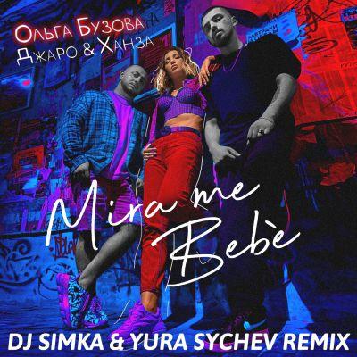 Ольга Бузова x Джаро & Ханза - Mira Me Bebe (Dj Simka & Yura Sychev Remix) [2020]