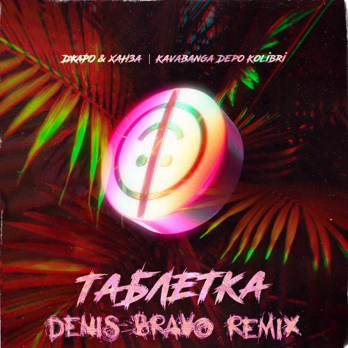 Джаро & Ханза & kavabanga Depo kolibri - Таблетка (Denis Bravo Remix).mp3