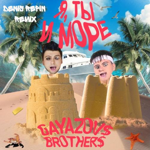 Gayazovs Brothers - Я ты и море (Denis Repin Remix) [2020]