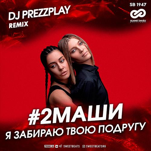 2Маши - Я забираю твою подругу (Dj Prezzplay Remix) [2020]