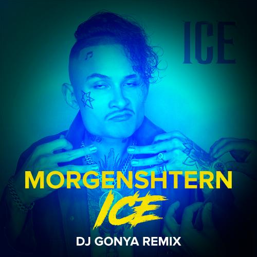 Morgenshtern - Ice (Dj Gonya Remix) [2020]
