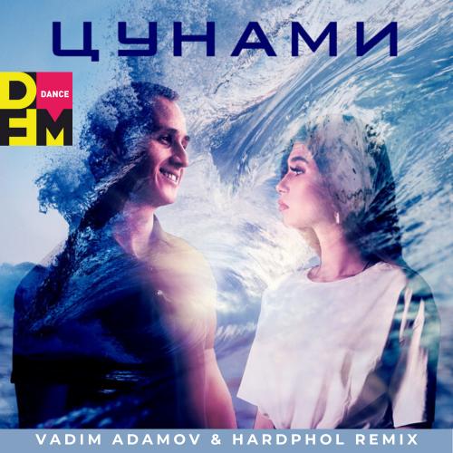 Тайпан feat Tori Kvit - Цунами (Vadim Adamov & Hardphol Remix) [2020]