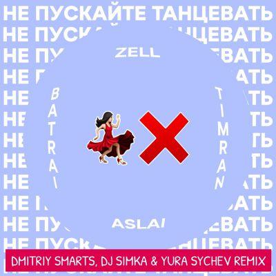 Timran, Zell, Batrai feat. Aslai - Не пускайте танцевать (Dmitriy Smarts, DJ Simka & Yura Sychev Remix) [2020]