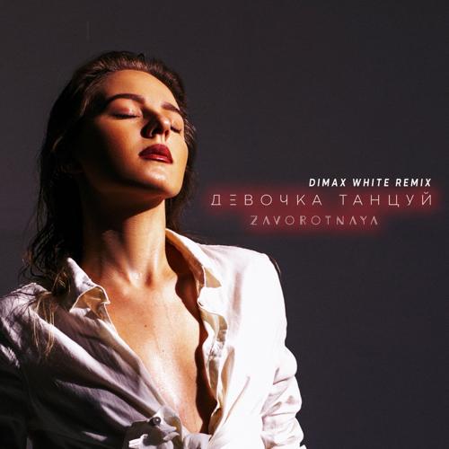 Zavorotnaya - Девочка танцуй (Dimax White Remix) [2020]