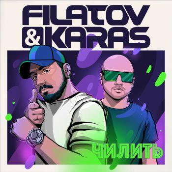 Filatov & Karas - Чилить (Extended Mix) [2020]