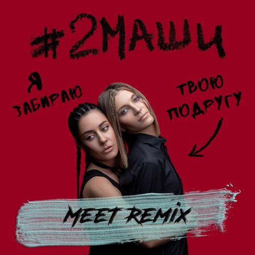 #2Маши - Я забираю твою подругу (Meet Remix) [2020]