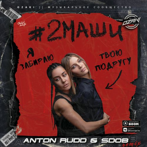 #2Маши - Я забираю твою подругу (Anton Rudd & Sdob Remix) [2020]