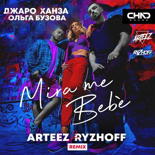 Ольга Бузова x Джаро & Ханза - Mira Me Bebe (Arteez & Ryzhoff Remix) [2020]