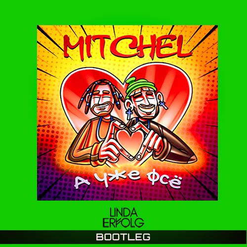 Mitchel - А уже фсё (Linda Erfolg Bootleg) [2020]