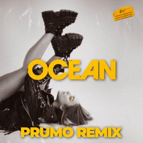 Мари Краймбрери - Океан (Prumo Remix) [2020]