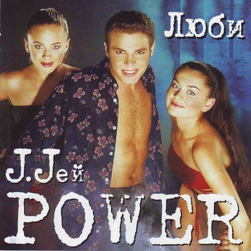 J.Jей Power - Люби, люби; Давай, малыш; Она его не любит; Девчонка, не грусти [2002]