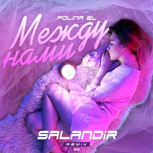 Polina El - Между нами (Salandir Extended Remix) [2020]