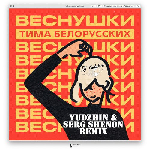 Тима Белорусских - Веснушки (Yudzhin & Serg Shenon Remix) [2020]