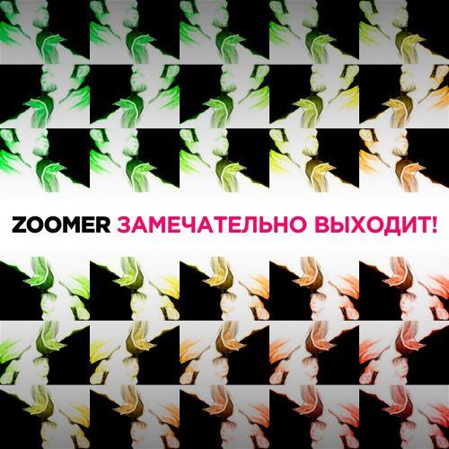 Zoomer - Замечательно выходит (Blubb-Keadz Remix) [1999]
