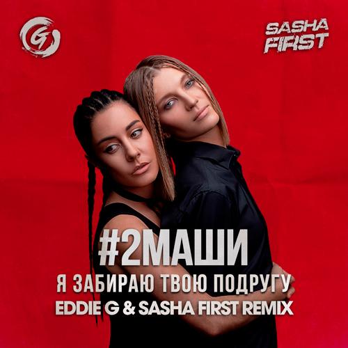 #2Маши - Я забираю твою подругу (Eddie G & Sasha First Remix) [2020]