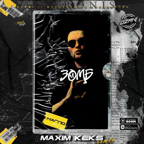 Зомб - Нагло (Maxim Keks Remix) [2020]