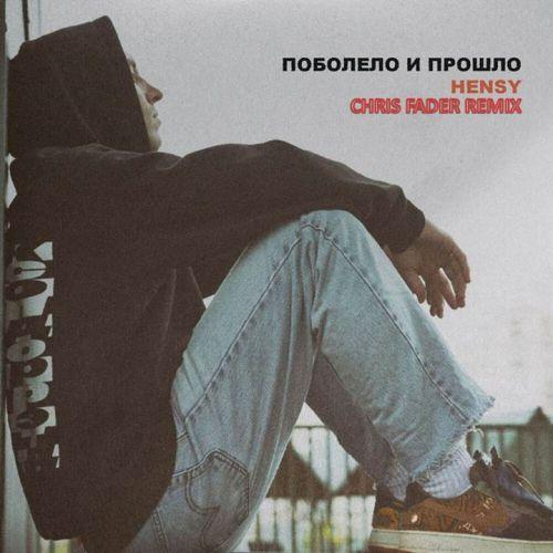 Hensy - Поболело и прошло (Chris Fader Remix) [2020]