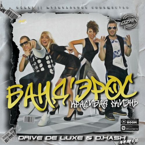 Бандерос - Красивая жизнь (D.Hash & Drive De Luxe Remix) [2020]