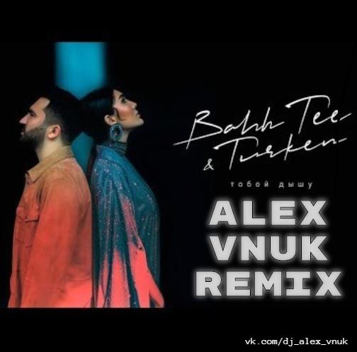 Bahh Tee, Turken - Тобой дышу (Alex Vnuk Remix) [2020]
