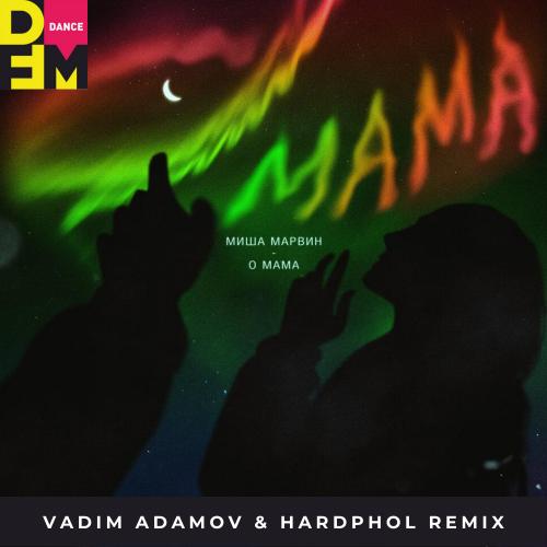 Миша Марвин - О мама (Vadim Adamov & Hardphol Remix) [2020]
