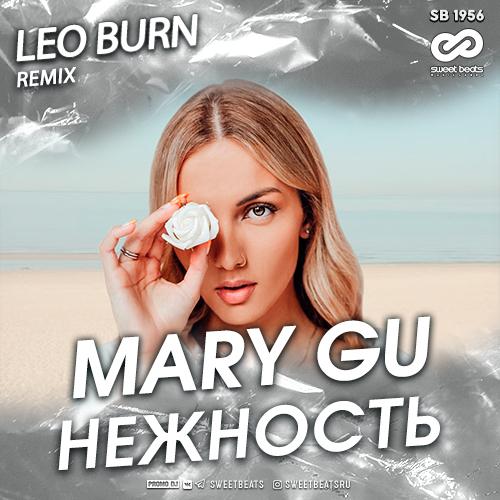 Mary Gu - Нежность (Leo Burn Remix) [2020]