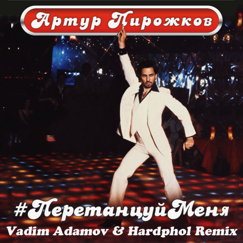 Артур Пирожков - Перетанцуй меня (Vadim Adamov & Hardphol Remix) [2020]