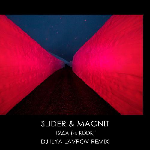 Slider & Magnit - Туда (feat. Kddk) (DJ Ilya Lavrov Remix) [2020]