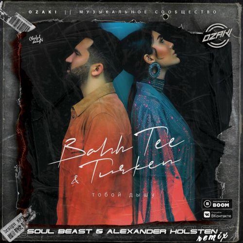 Bahh Tee, Turken - Тобой дышу (Soul Beast & Alexander Holsten Remix) [2020]