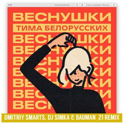 Тима Белорусских - Веснушки (Dmitriy Smarts, Dj Simka & Bauman 21 Remix)