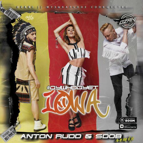 Iowa - #душнодует (Anton Rudd & Sdob Remix) [2020]