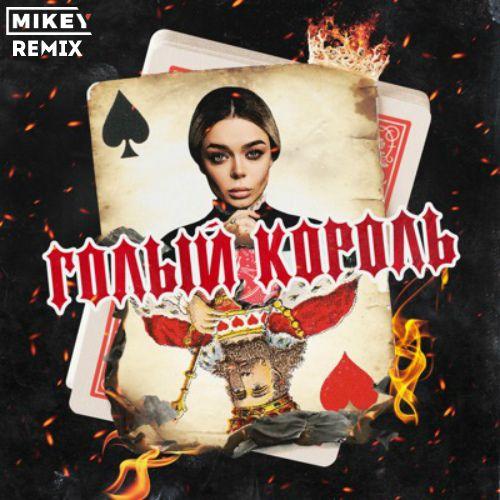 Grosu - Голый король (Mikey Remix) [2020]