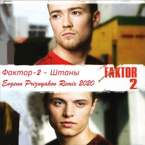 Фактор-2 - Штаны (Evgenn Priznyakov Remix) [2020]