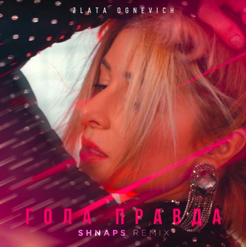Zlata Ognevich - Гола правда (Shnaps Remix) [2020]