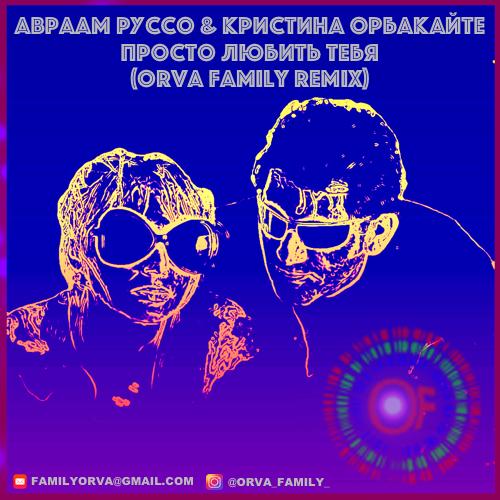 Авраам Руссо & Кристина Орбакайте - Просто любить тебя (Orva Family Remix) [2020]