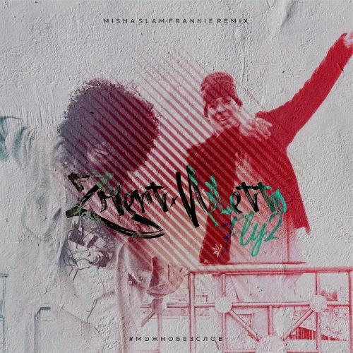 Zivert x Niletto - Fly 2 (Frankie & Misha Slam Remix) [2020]