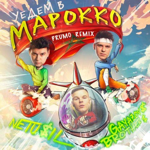 Netu$il, Gayazov$ Brother$ - Уедем в Марокко (Prumo Remix) [2020]