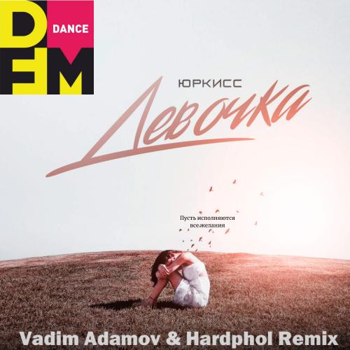 Юр Кисс - Девочка (Vadim Adamov & Hardphol Remix) [2020]