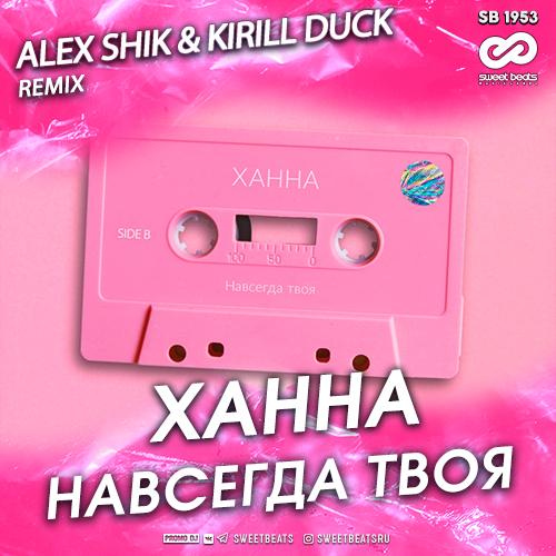 Ханна - Навсегда твоя (Alex Shik & Kirill Duck Remix) [2020]